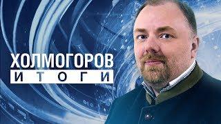 Холмогоров.Итоги: Россия до сих пор кормит Украину, катая её на своем загривке