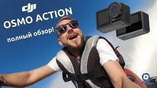 Екшн-камера DJI Osmo Action від компанії CyberTech - відео