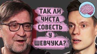 Вдудь\Шевчук: Так ли чиста совесть?