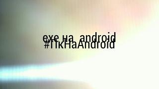 Как запустить пк приложения на Android