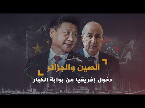 الصين والجزائر