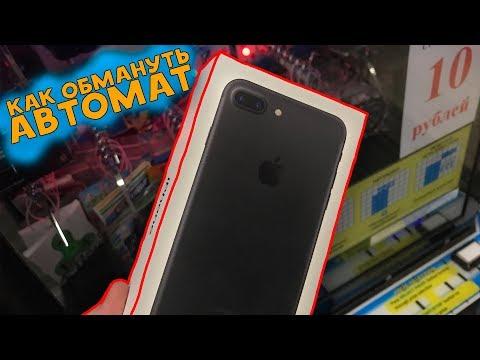 , title : 'КАК ВЫИГРАТЬ В АВТОМАТЕ С ПРИЗАМИ? ВЫИГРАЛ iPhone X!'