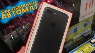 КАК ВЫИГРАТЬ В АВТОМАТЕ С ПРИЗАМИ? ВЫИГРАЛ iPhone X!