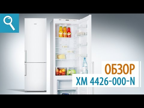 Холодильник ATLANT ХМ-4426-000-N с системой FULL NO FROST