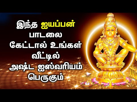 LORD AYYAPPAN WILL BLESS YOU FINANCIALLY| Lord Ayyappan Tamil Padalgal | Best Tamil Devotional Songs
