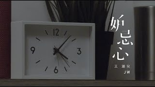 JW 王灝兒 - 妒忌心 Official Music Video