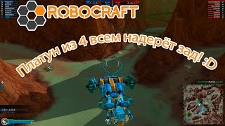 Robocraft #54 | Взвод из 4 всем надерёт зад :D