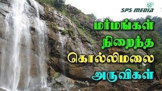 Kollimalai falls | மர்மங்கள் நிறைந்த கொல்லிமலை அருவிகள்