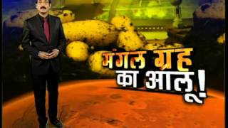Mangal Grah Par Ugega Aalue, NASA Ne Peru Ki Dharati Par Kiye Prayog!!