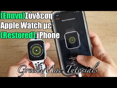 (Επανα)Σύνδεση του Apple Watch με iPhone  ⌚️📱 - Greek Mac Tutorials