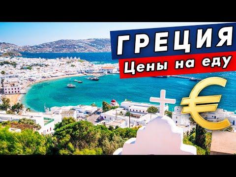 Цены в Греции на продукты 💸 - дорого ли отдыхать? Ночной Родос - это вам не Турция