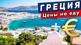 Цены в Греции на продукты - дорого ли отдыхать? Ночной Родос - это вам не Турция