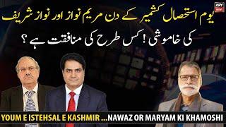 Youm e Istehsal e Kashmir    Nawaz or Maryam Ki Khamoshi