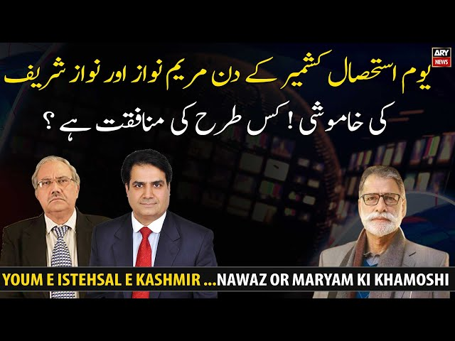 Youm e Istehsal e Kashmir ...Nawaz or Maryam Ki Khamoshi