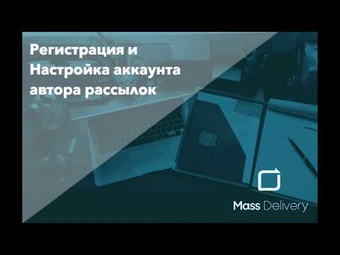 Видеообзор MassDelivery