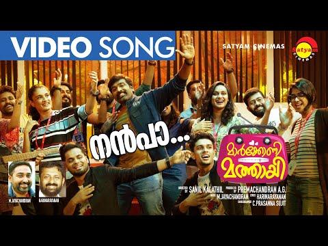 Nanba Song - Maarconi Mathaai - Vijay Sethupathi, Jayaram