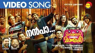 Nanba Official Video Song Hd Maarconi Mathaai Vijay Sethupathi Jayaram