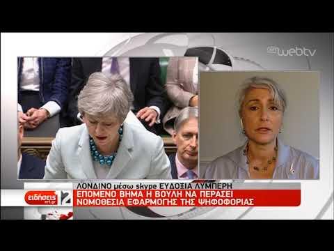 Η Βουλή των Κοινοτήτων αποσπά τον έλεγχο της διαδικασίας του Brexit | 26/03/19 | ΕΡΤ