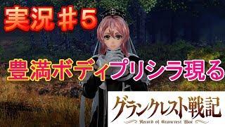 グランクレスト戦記ゲーム実況♯5プリシラ可愛いーーー!!PS4