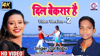 Dil Bekarar Hai~2 Lal Babu & Karan Lal Yadav   - YouTube