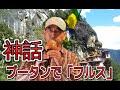 中国で、一番人気のフルス曲「神話」(ブータン編).mov - YouTube
