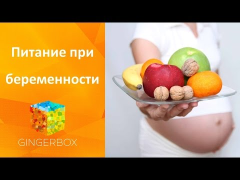 Питание при беременности   питание по триместрам  Рацион беременной