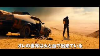 マッドマックス怒りのデス・ロード-映画特報
