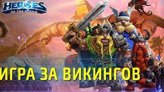 Игра за викингов на карте Небесный храм. Heroes of the Storm