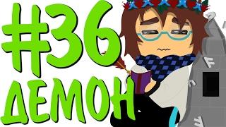 Lp. #ДюжинаПриключений #36 ВЫЗОВ ДЬЯВОЛА!