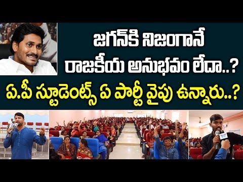 ఏపీ విద్యార్థులు ఏ పార్టీ వైపు..? Students Opinion on AP Politics 2019   Nandyal Ramakrishna College
