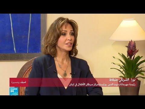 العرب اليوم - شاهد:نورا جنبلاط تتحدث عن مسيرتها الشخصية والمهنية