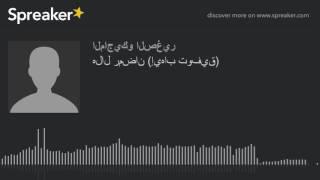 هلال رمضان (إيهاب توفيق) (made with Spreaker)