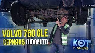 Volvo 760 GLE #5 | Вольво 760 GLE | Купил старое ведро - Кот в мешке | Зенкевич Про автомобили