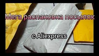 Большая распаковка  посылок с AliExpress/ 💅11.11.распродажа на АлиЭкспресс