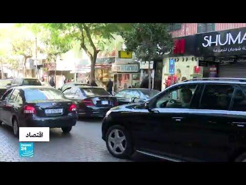 العرب اليوم - شاهد: لبنانيون يرفضون دفع الضرائب والرسوم