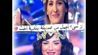 كنزة مرسلي - ليا مخول & اجدع صحاب   Kenza Morsli & Lea Makhoul Best Friend