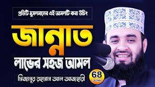 মাওলানা মিজানুর রহমান আজহারী নতুন বাংলা ওয়াজ ২০১৯ | Mizanur Rahman Azhari New Bangla Waz 2019