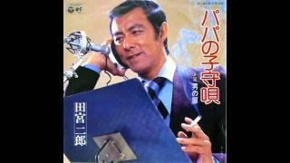 田宮二郎singsパパの子守唄