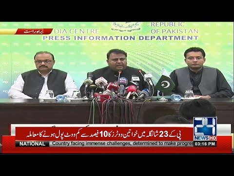 Information Minister Fawad Chaudhry First Press Briefing | 24 News HD | 20 Aug 2018