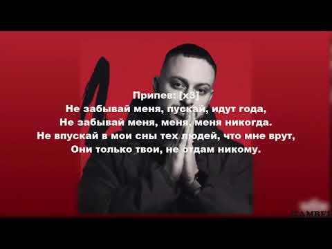 Леша Свик - Не забывай меня (Караоке) [Lyrics]