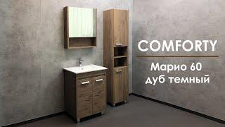 Мебель для ванной Comforty Марио 60 дуб темный