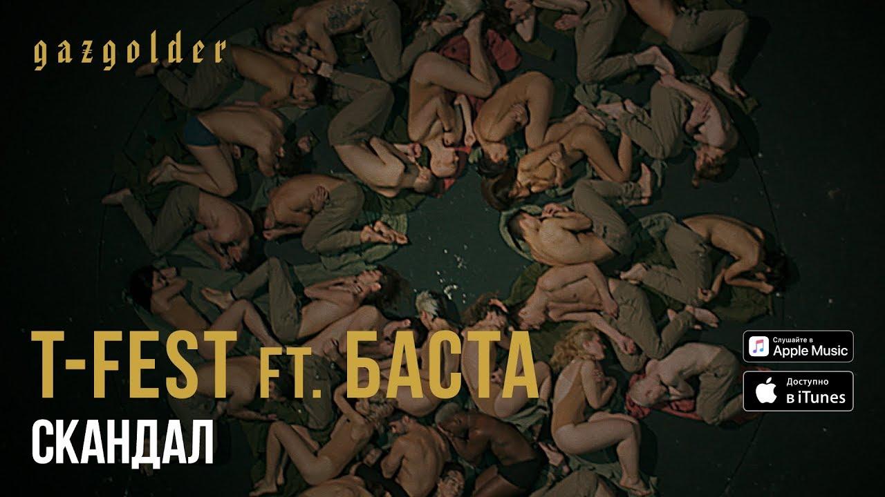 T-Fest ft. Баста — Скандал (Piano Version)