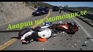 Аварии Мотоциклистов.Мото ДТП