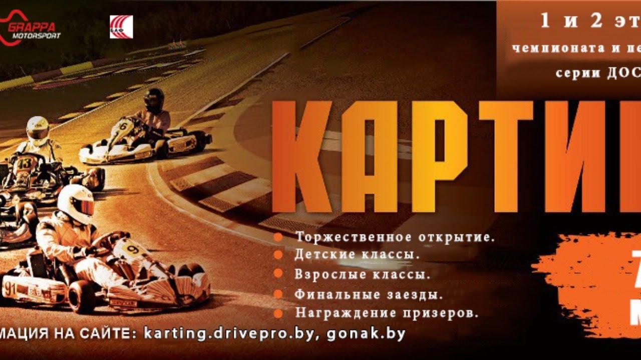2 этап Чемпионата и первенства Республики Беларусь по картингу (09.05.2021, РСТЦ ДОСААФ)