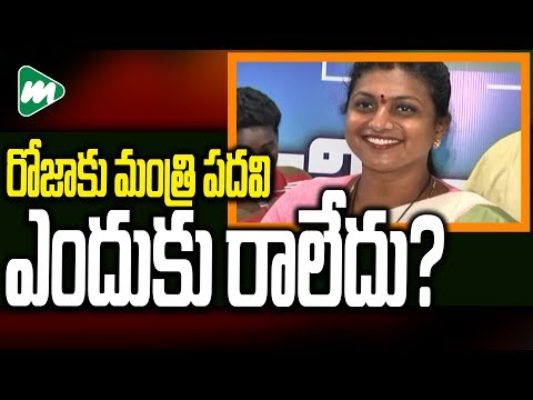 CM YS Jagan Not Allotted Any Ministry TO MLA Roja