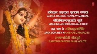 Shri Mahishasurmardini Stotram Ayi Giri Nandini with lyrics By Anuradha Paudwal