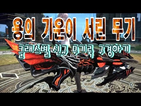 KTERA] - Dragons Vigor Weapon Skins Preview — TERA - En Masse