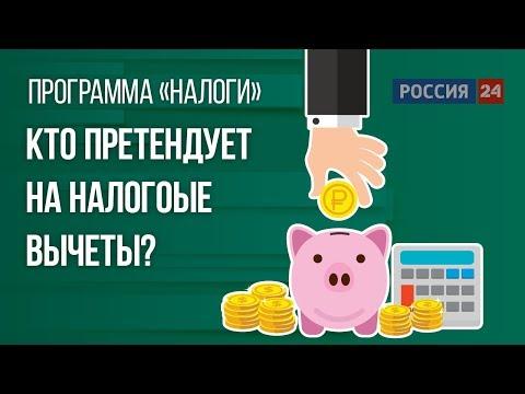 Налоговый вычет: кому положен и как получить