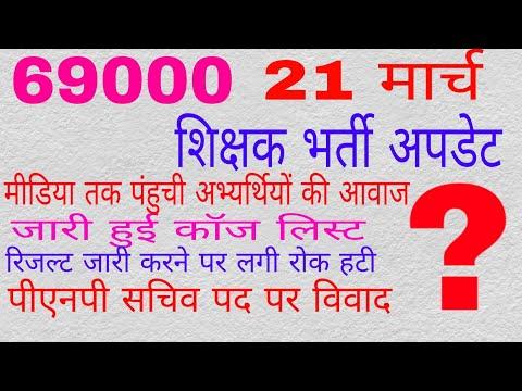 69000 शिक्षक भर्ती अपडेट 20 मार्च / 69000 shikshak bharti latest news today/ 69000 shikshak bharti
