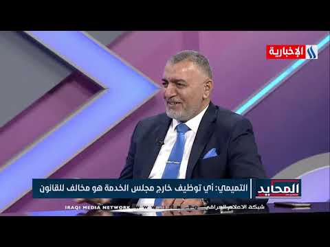 شاهد بالفيديو.. المحايد | محمود التميمي : رئيس الوزراء لا يستطيع أن يعيّن أي أحد الآن وفق القانون